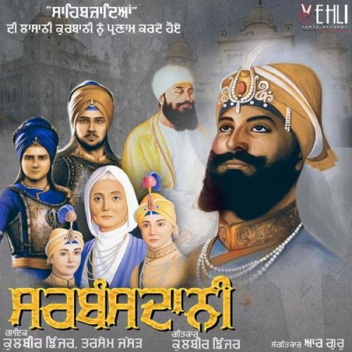 Sarbansdani Kulbir Jhinjer Mp3 Song Download