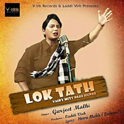 Vairy Mitt Nahi Hunde (Lok Tath) Gurjeet Malhi Mp3 Song Download