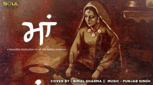 Maa (Cover Song) Bimal Sharma Mp3 Song Download