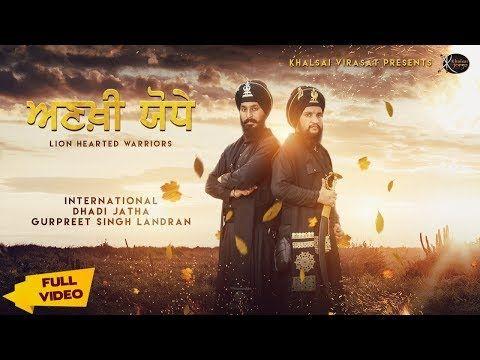 Ankhi Yodhe Gyani Gurpreet Singh Landran Mp3 Song Download
