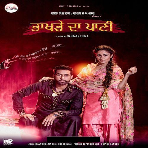 Bhakhare Da Paani Geeta Zaildar, Gurlej Akhtar Mp3 Song Download