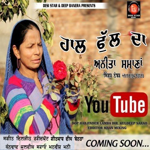 Hall Full Da Anita Samana Mp3 Song Download