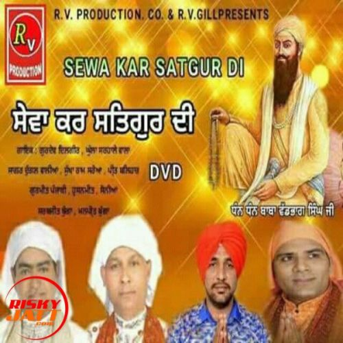 Holiya De Din Aa Gaye Gurdev Dilgir Mp3 Song