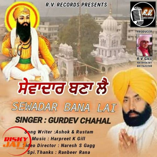 Sewadar Bana Lai Gurdev Chahal Mp3 Song