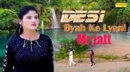Desi Byah Ke Lyani Vk Belrkhan, Sunil Beniwal, Lucky Punjaban Mp3 Song Download