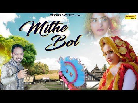 Mithe Bol Ruchika Jangid, Mr. Boota Singh Mp3 Song Download