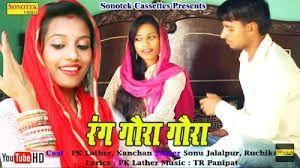 Gora Gora Rang Ruchika Jangid, Sonu Jalalpur Mp3 Song Download