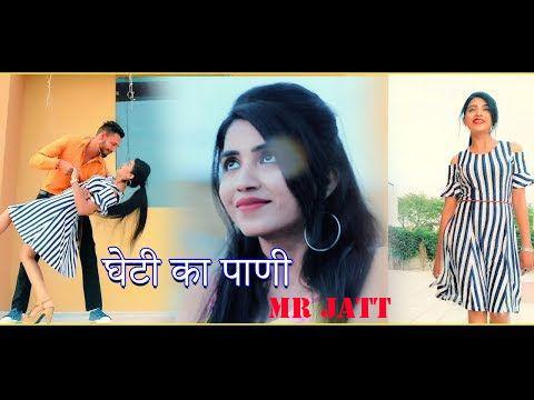Gheti Me Pani Suresh Kurana Mp3 Song Download