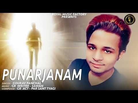 Punarjanam Gourav Panchal Mp3 Song Download