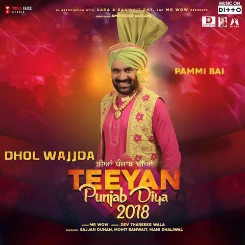 Dhol Wajjda Pammi Bai Mp3 Song Download