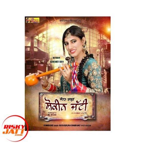 Kirdaar Surinder Sonia Mp3 Song Download