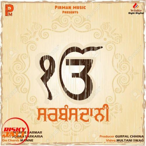 Sarbansdaaniya Harrie Parmar Mp3 Song