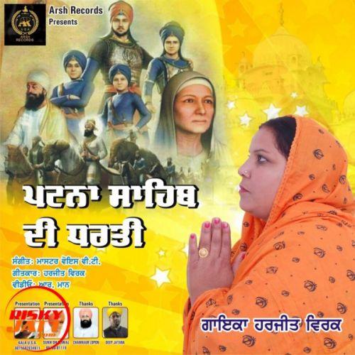 Patna Sahib Di Dharti Harjeet Virk Mp3 Song