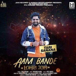 Aam Bande Tari Sanana Mp3 Song Download
