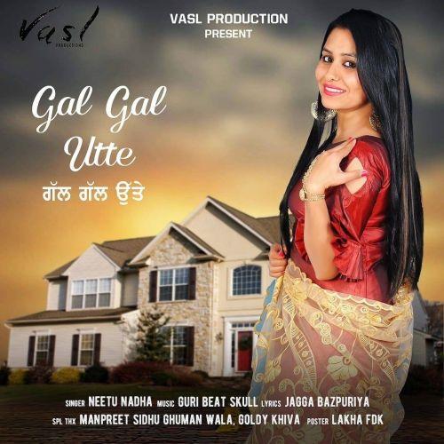 Gal Gal Utte Neetu Nadha Mp3 Song Download