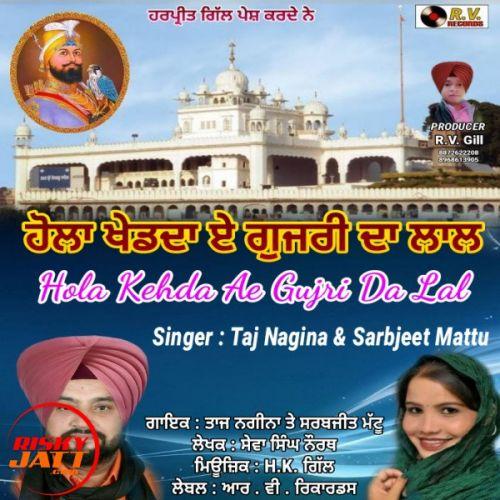 Hola Kehde Mata Gujri Da Lal Taj Nagina, Sarbjeet Mattu Mp3 Song