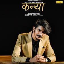 Kanya Gulzaar Chhaniwala Mp3 Song