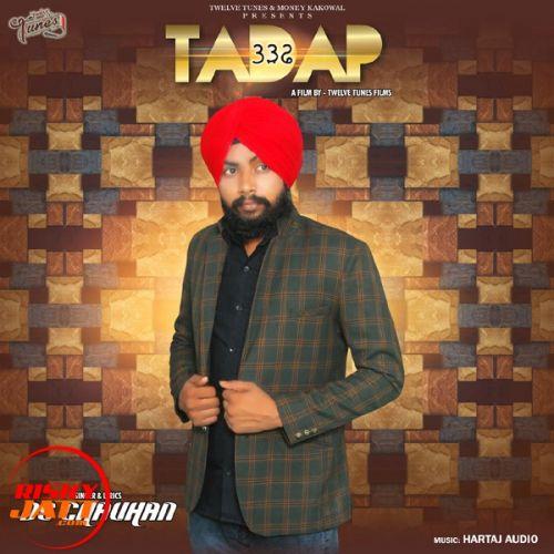 Tadap D S Chauhan Mp3 Song Download