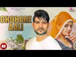 Chobare Aali Gajender Phogat, Ajay Hooda Mp3 Song