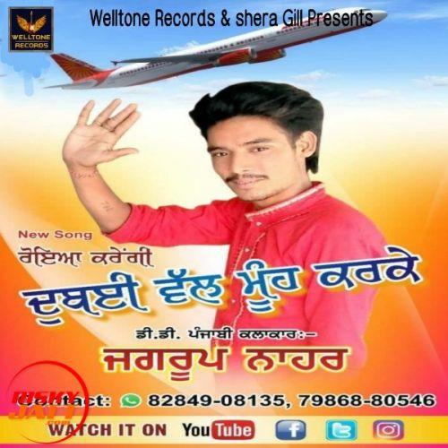 Dubai wal muh karke Jagroop Nahar Mp3 Song Download