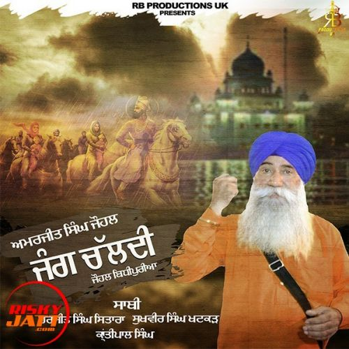 Jung chaldi Amarjeet Singh Johal mp3 song download, Jung chaldi Amarjeet Singh Johal full album mp3 song
