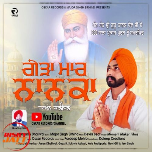 Geda Maar Nanka Harman Dhaliwal mp3 song download, Geda Maar Nanka Harman Dhaliwal full album mp3 song