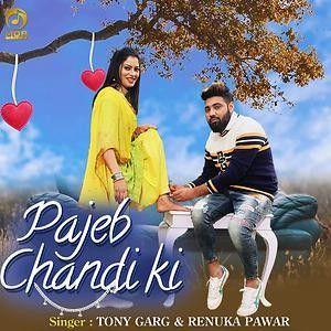 Pajeb Chandi Ki Tony Garg, Renuka Pawar Mp3 Song
