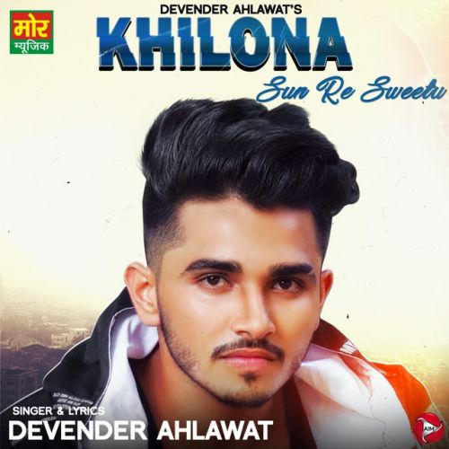 Khilona Sun Re Sweetu Devender Ahlawat Mp3 Song