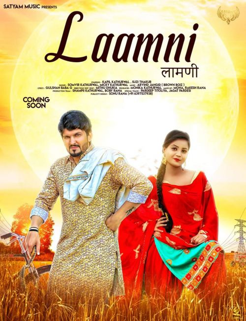 Laamni Somvir Kathurwal Mp3 Song