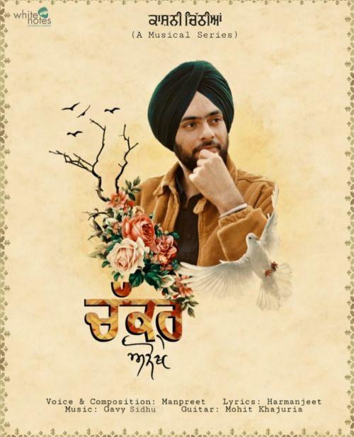 Chakkar Anokhe Manpreet Mp3 Song Download