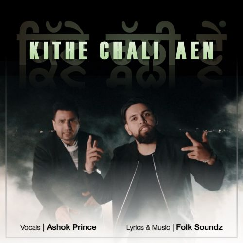 Kithe Chali Aen Jelly Manjeetpuri, Ashok Prince Mp3 Song Download
