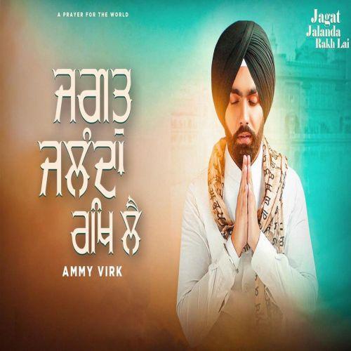 Jagat Jalanda Rakh Lai Ammy Virk Mp3 Song Download