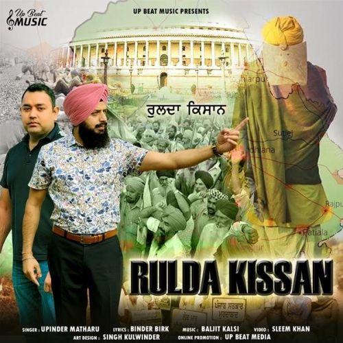 Rulda Kissan Upinder Matharu Mp3 Song Download