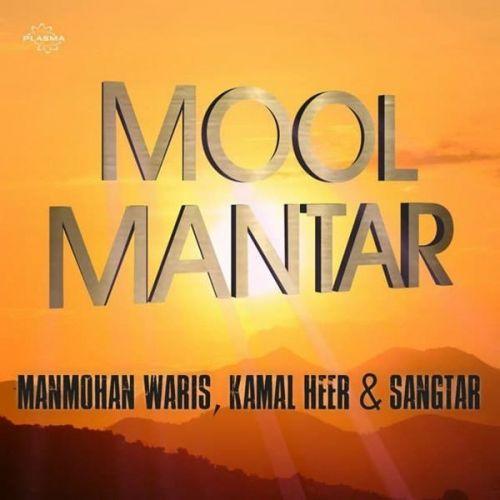 Mool Mantar Manmohan Waris, Sangtar Mp3 Song Download