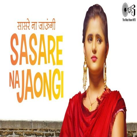 Sasre Na Jaungi Ruchika Jangid Mp3 Song