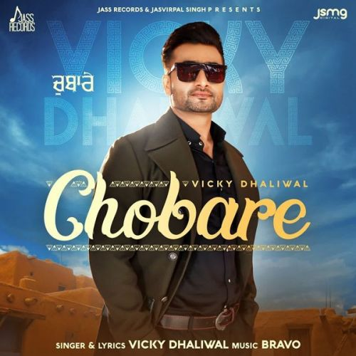 Chobare Vicky Dhaliwal Mp3 Song