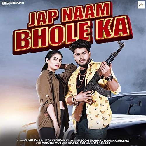 Jap Naam Bhole Ka Masoom Sharma mp3 song download, Jap Naam Bhole Ka Masoom Sharma full album mp3 song