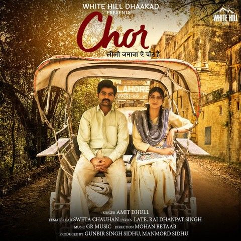 Chor Amit Dhull mp3 song download, Chor Amit Dhull full album mp3 song
