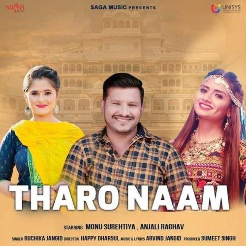 Tharo Naam Ruchika Jangid Mp3 Song Download