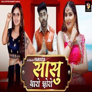 Sassu Tharo Choro Ruchika Jangid, Sapna Choudhary Mp3 Song Download